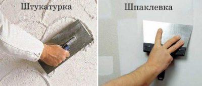 Штукатурка и шпаклевка стен в чем разница?